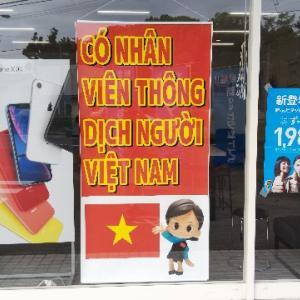 日本のベトナム人