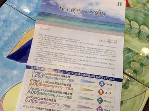 優待来た〜(≧∇≦)日本たばこ