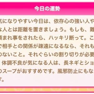 9/28 本日の運勢は?