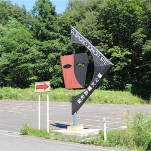 世界遺産へ‼︎北海道・北東北の縄文遺跡群