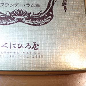 広島ナンバーワン銘菓は、もみじ饅頭じゃなくて「これ」だ!