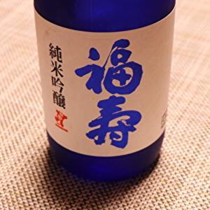 ノーベル賞授賞晩餐会の日本酒「福寿」