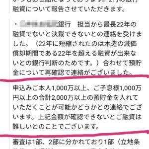 【証拠メール開示】サブリースを条件としない銀行ありますが、2000万円貯金して下さい