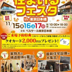 住まいるフェスタin東京日本橋で15分で600万円減額してくれた
