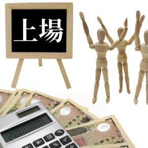 IPO 名南M&A(7076)抽選結果のご報告。東京東海証券が主幹事なので期待して臨んだ結果。