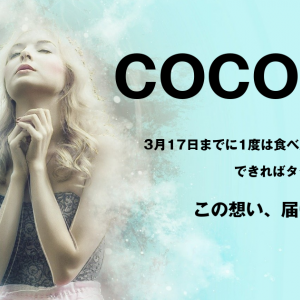 タダメシを勝ち取ろう!ココス(COCO'S)dポイントカード提示で10人に1人が全額還元。