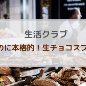 【生活クラブ】300円なのに本格的なおいしさ!生チョコスプレッド