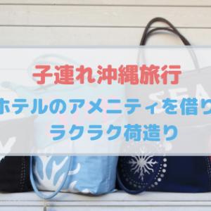 【沖縄旅行】子供用のアメニティを借りたよ!荷物も減らせてラクラク荷造り