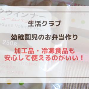 【生活クラブ】幼稚園児のお弁当作りにおすすめ|無添加ウィンナー・チキンナゲット・おとうふ揚げ