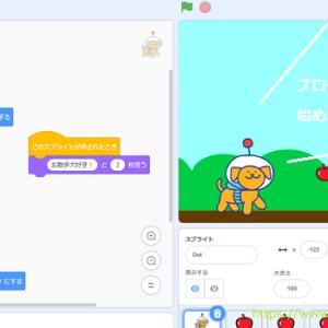 小学生のプログラミング学習始めました!おすすめはスクラッチで勉強する方法