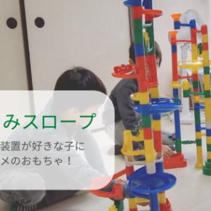 【くみくみスロープ】ピタゴラ装置を作れる!3歳から遊んでいる、くもんのおもちゃです