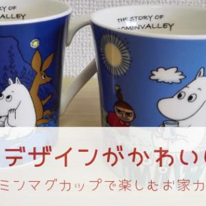 北欧大好き!ムーミンマグカップで楽しむお家カフェのこと