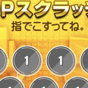 【Quick Point】PayPayボーナスが手軽にもらえる!