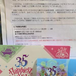 東京ディズニーリゾート☆チケット!当選☆しちゃいました♪