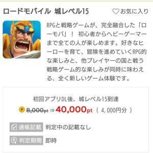 あのゲームでついに4000円ゲット♡♡そして失ったモノ