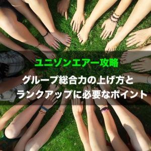 【ユニゾンエアー】グループ総合力の上げ方とランクアップに必要なポイント