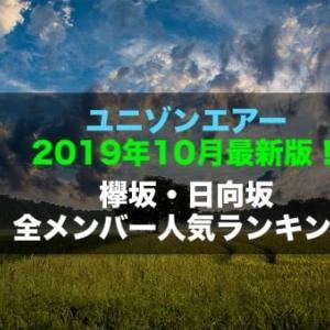 【ユニゾンエアー】欅坂・日向坂の全メンバー人気ランキング!2019年10月最新