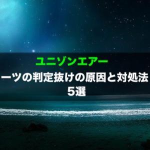 【ユニゾンエアー】ノーツの判定抜けの原因と対処法5選