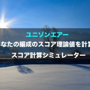 【ユニゾンエアー】スコア計算シミュレーター