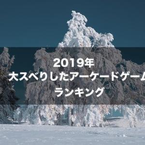 【2019年】大スベりしたアーケードゲームランキング