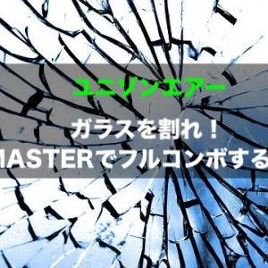 【ユニゾンエアー】ガラスを割れ!のMASTER攻略法