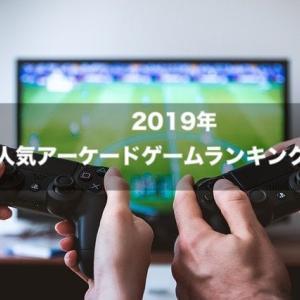 【2019年】人気アーケードゲームランキング