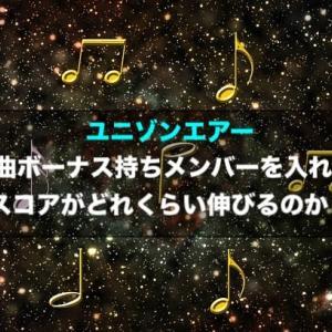【ユニエア】楽曲ボーナス持ちメンバーでどれくらいスコアが伸びるのか?