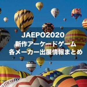 【JAEPO2020】新作アーケードゲームの各メーカーの出展情報まとめ