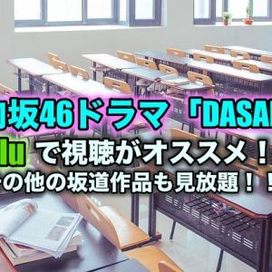 日向坂46ドラマ「DASADA(ダサダ)」全話を見るならお試し無料のHuluで!