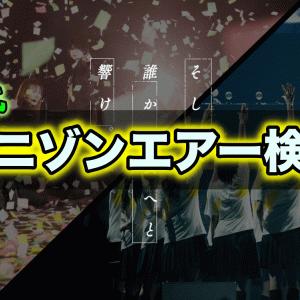 ユニゾンエアー検定【非公式クイズ】