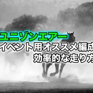 【ユニエア】イベント用おすすめ編成と効率的な走り方