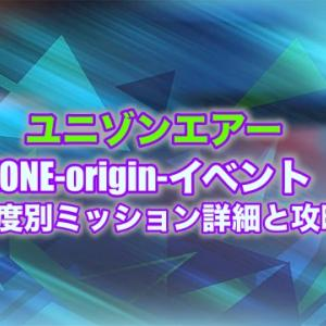 【ユニエア】ZONEイベントの難易度別ミッション内容と攻略法