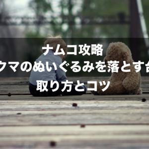 【ナムコ攻略】クマのぬいぐるみ(おもり)を落とす台の取り方とコツ