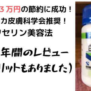 【アメリカ皮膚科学会推奨!】ワセリン美容法、約一年のレビュー!【順番&デメリットも紹介】