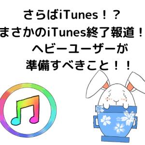 【iTunesが終了?!】今までのデータはどうなる?まとめてみた!【バックアップ推奨!】