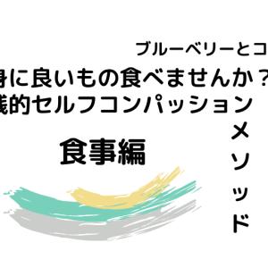 【腸内環境整えてメンタル改善!!】実践的セルフコンパッション~食事編~