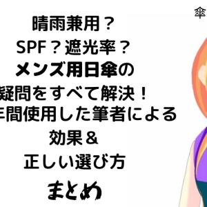 メンズ用日傘1年レビュー&選び方まとめ!【UV対策に効果的】