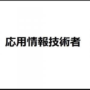 【資格】応用情報技術者試験