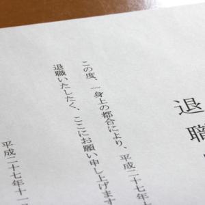 【ストーリー】退職の決意
