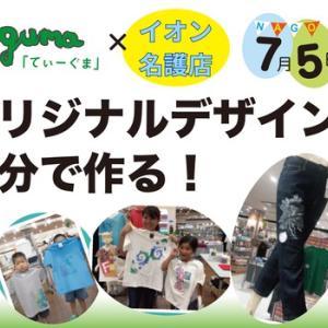 7月5日(日)はイオン名護で体験プリント会開催します!