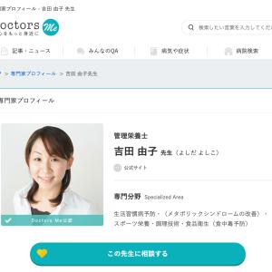 【オンライン相談業務】Doctors Me(ドクターズミー)