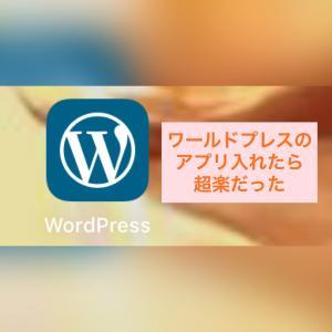 ワールドプレスのアプリ入れたら驚くほど楽だった【ブログ】