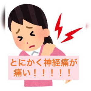 冷たい風で顔が痛い、寒くて肋骨が痛い、神経痛持ちの私が考える対策5つ