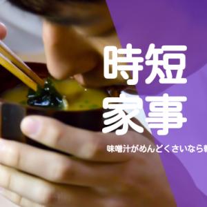 【時短家事】毎日味噌汁に悩むくらいなら、乾燥野菜に頼れ。