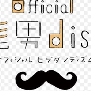 『Official髭男dism』の言の葉