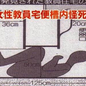 日本で起きた有名な怪事件【福島女性教員便槽内】
