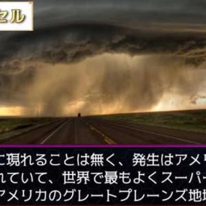 【驚愕】10の自然現象!最も危険な嵐「スーパー・セル」や時速305kmで移動する水上竜巻など