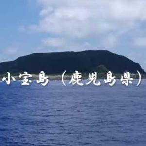 海界の村を歩く 東シナ海 小宝島(鹿児島県)