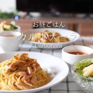 【濃厚】カルボナーラの作り方。〜失敗しないポイント!〜 【パスタ】【イタリアン】【料理レシピはParty Kitchen🎉】