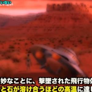 世界のあまり知られていないUFO事件【都市伝説】